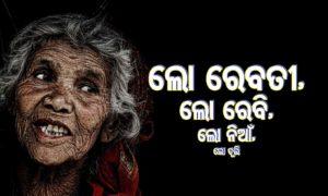 Byaasakabi Fakir Mohan Senapati's odia story Rebati
