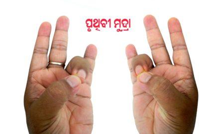 Shraddhananda Moharana's Mudra Healing : Pruthibi Mudra