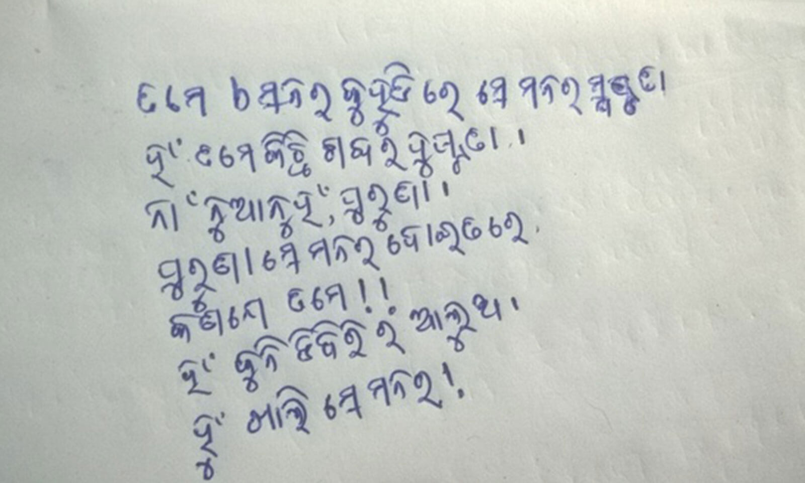 Minati Pradhan's odia poem Raph Khataa